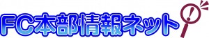 FC本部情報ネット