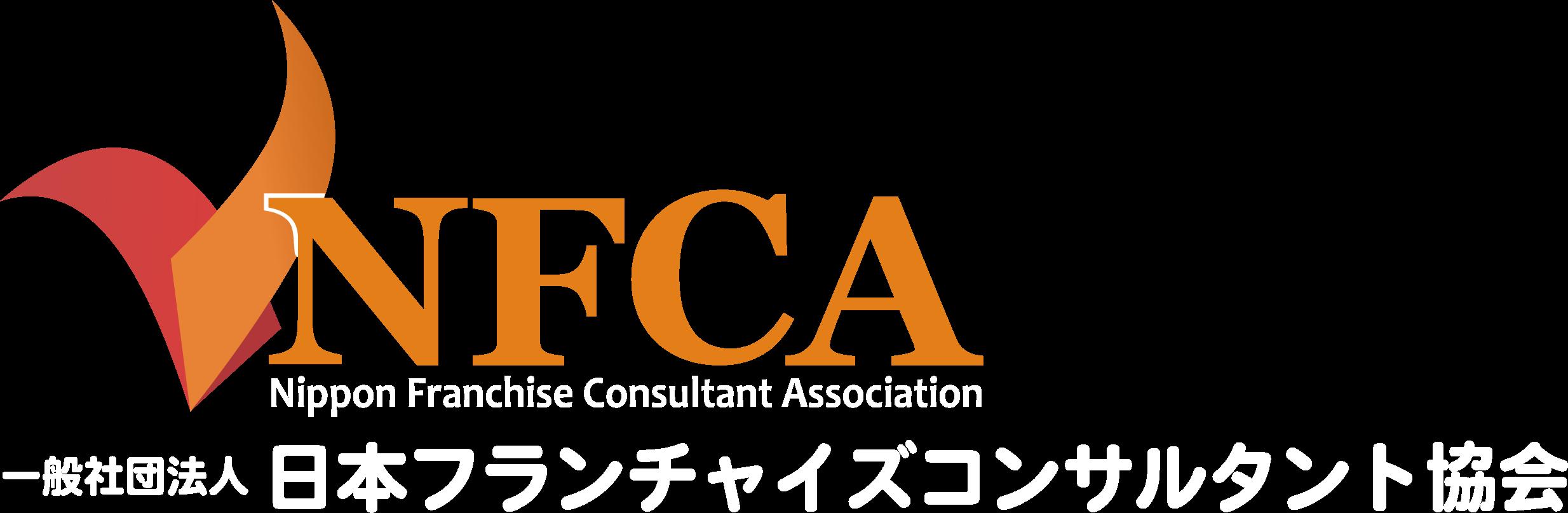 一般社団法人 日本フランチャイズコンサルタント協会